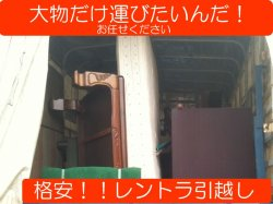 画像1: 引越し手伝い 【大物だけ】 2t背高幌車