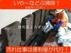 画像1: いや〜などぶ掃除・側溝清掃 重機使用