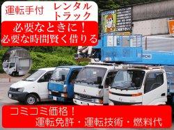 画像1: レンタカートラック料金表